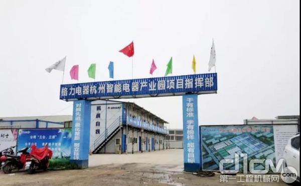 格力电器杭州智能电器产业园项目指挥部