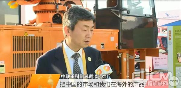 中联重科副总裁郭学红接受湖南卫视采访