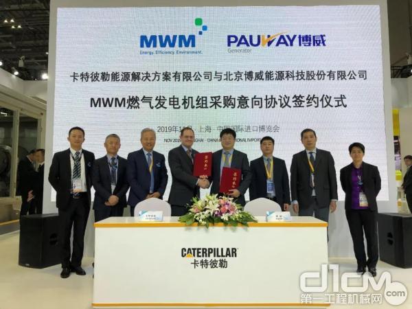 卡特彼勒能源解决方案有限公司与北京博威能源 科技股份有限公司MWM燃气发电机组 采购意向协议签约仪式