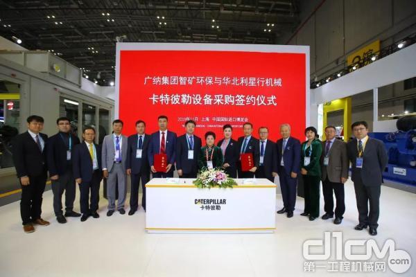 广纳集团智矿环保与华北利星行机械 卡特彼勒设备采购签约仪式