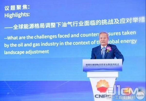陈其华在中国石油国际合作论坛发言