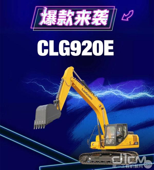 柳工CLG920E爆款来袭