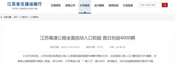 《新华日报》报道江苏全面实施高速公路入口拒超和超限超载车辆集中整治工作