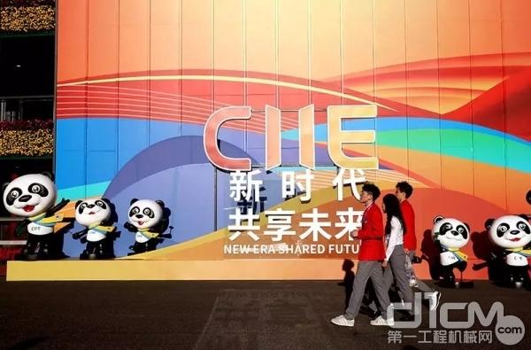 第二届中国国际进口博览会会场