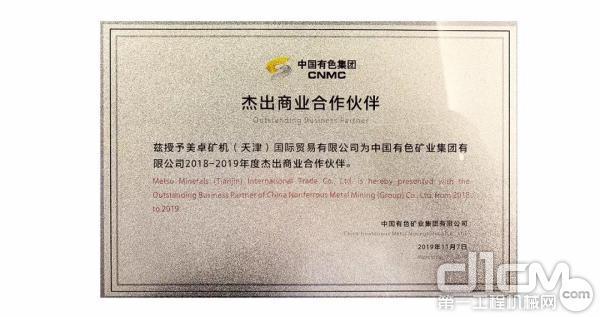 美卓矿机被中国有色集团评选为杰出商业合作伙伴