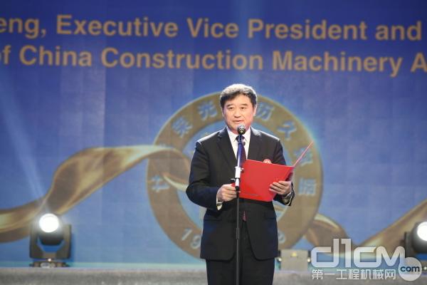 中国工程机械工业协会常务副会长、秘书长苏子孟讲话