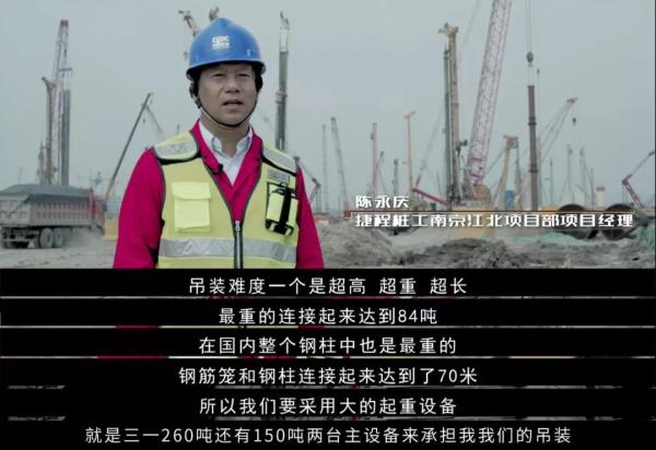 项目经理讲述施工过程