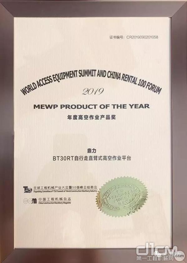 年度高空作业产品奖