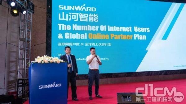 山河智能互聯網營銷政策宣講