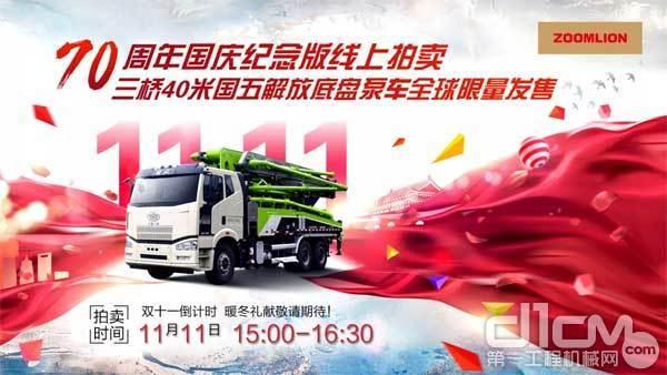雙11活動:中聯重科70周年國慶紀念版三橋40米泵車限量出售