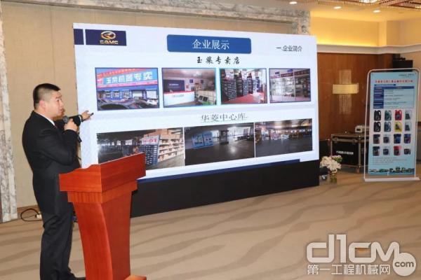 天津通興汽車零部件有限公司總經理楊文坡介紹企業基本情況