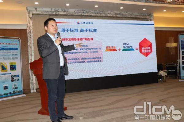 配件供應商代表中國石化潤滑油有限公司華東技術支持工程師介紹了潤滑油的基礎知識
