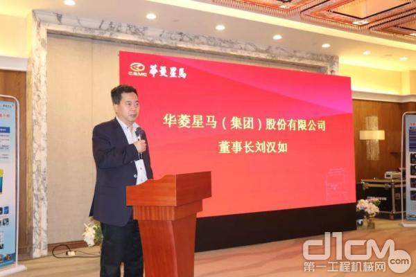 華菱星馬董事長劉漢如講話
