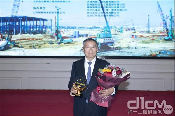 """何清華教授在本次大會上被授予""""樁工機械行業終身成就獎"""""""