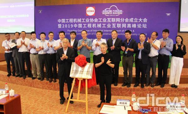 2019年9月中国工程机械工业协会工业互联网分会正式成立