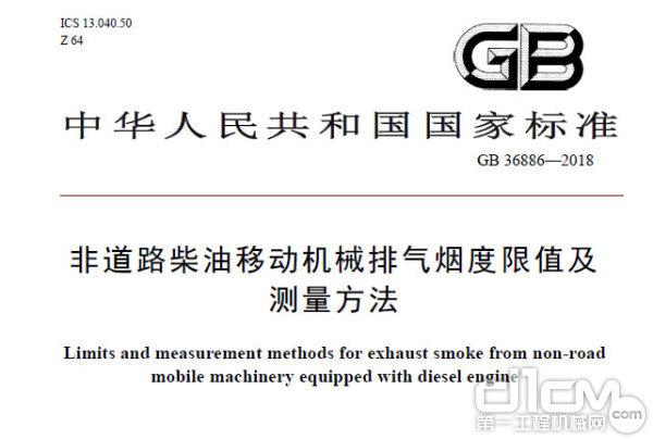非道路柴油移动机械排气烟度限值及测量方法