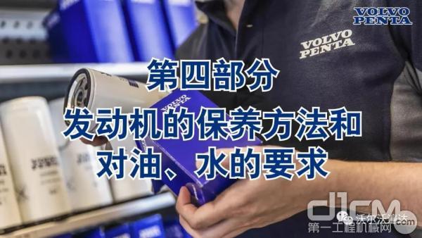 发动机的保养方法和对油、水的要求