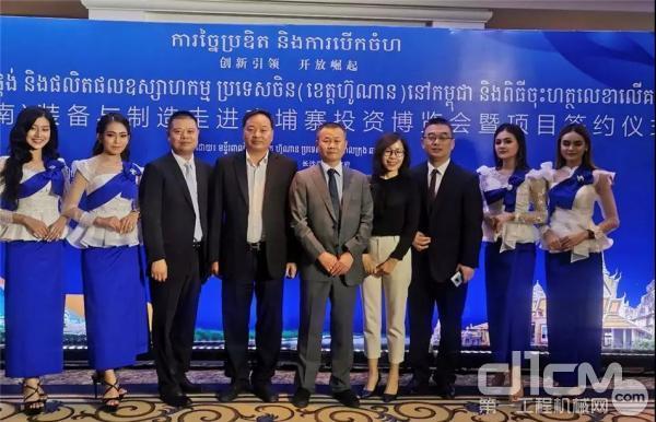 中国 (湖南)装备与制造走进柬埔寨投资博览会暨项目签约仪式