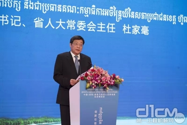湖南省委书记、省人大常委会主任杜家毫