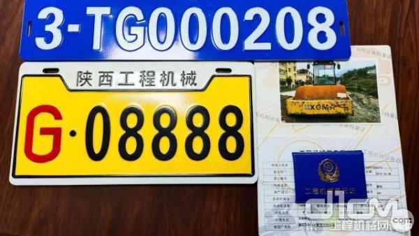 365bet体育登记证、档案证、环保牌照、机械牌照