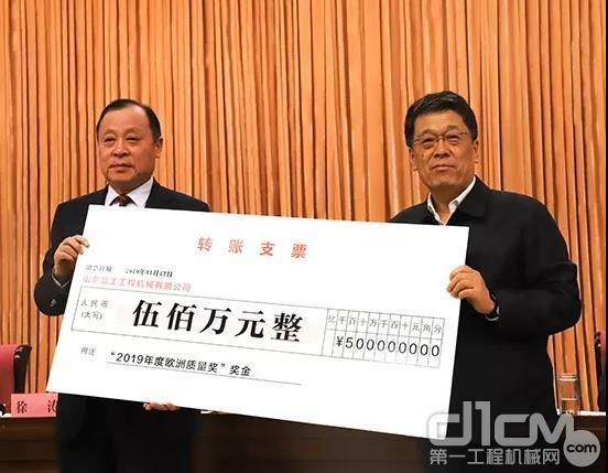 临工集团董事长王志中出席大会接受表彰