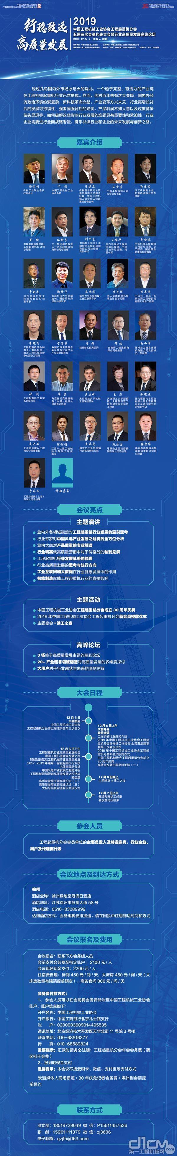 中国工程机械工业协会工程起重机分会五届三次会员代表大会亮点提前看!