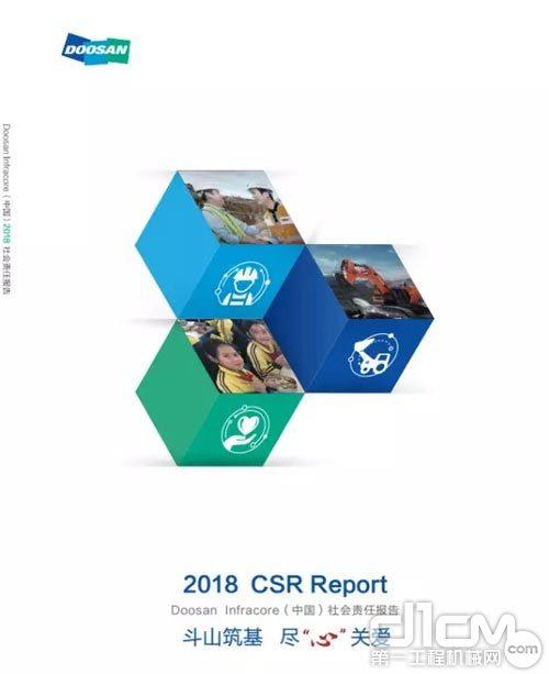 斗山 2018 CSR Report