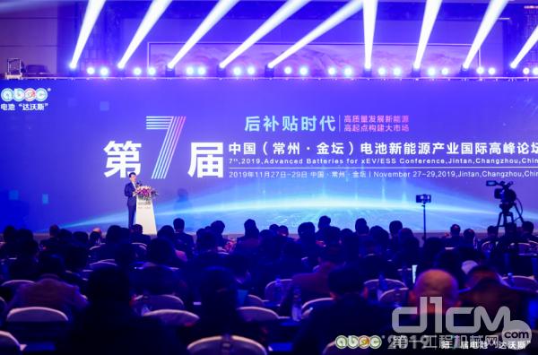 2019电池新能源产业论坛
