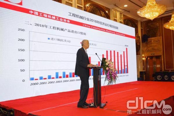 中国工程机械工业协会会长祁俊颁发主题演讲
