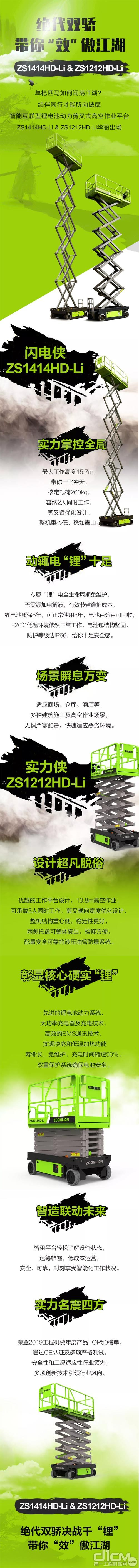 中联重科ZS1414HD-Li & ZS1212HD-Li产品介绍
