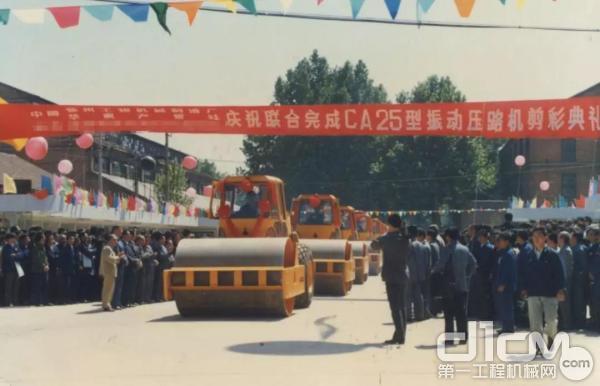 1984年,中国第一款全液压压路机CC21、CA25在徐工诞生