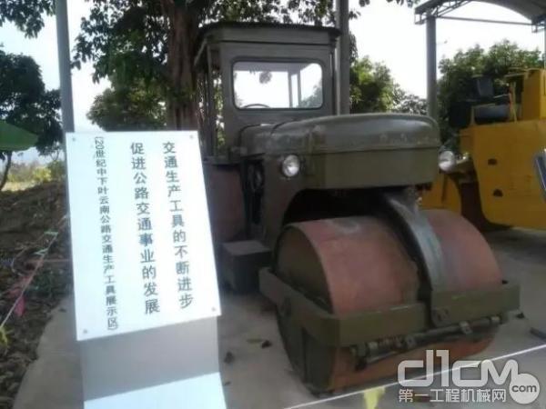 上世纪七八十年代,因徐工压路机为云南公路建设立下了悍马功劳,现该设备正在云南公路博物馆进行珍藏!