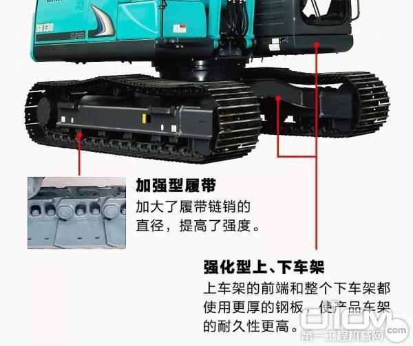 加强型履带与强化型车架