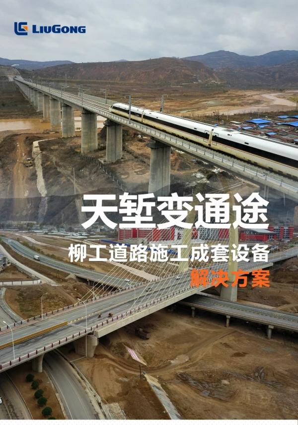 大美中國:柳工道路施工成套設備,震撼出擊!