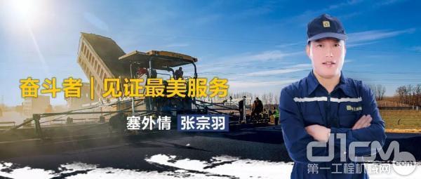 徐工道路内蒙古区域服务工程师张宗羽