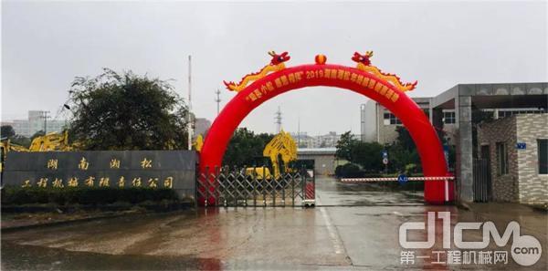 2019湖南湘松年终钜惠活动圆满成功