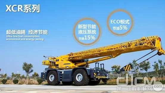徐工XCR越野轮胎起重机拥有超低油耗、经济节能