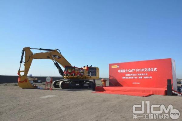 中国首台CAT®(卡特)6015B交机仪式