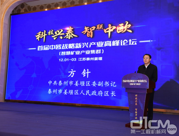 泰州姜堰区区长方针担任开幕式主持人