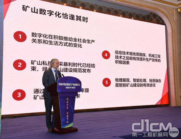 兴科迪数字科技(北京)有限企业总经理余洪发言