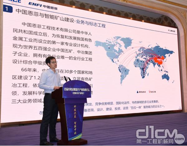 中国恩菲工程技术有限企业张维国主任发言