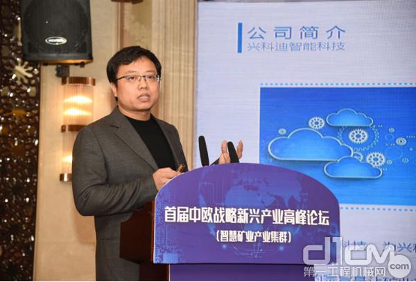 兴科迪智能科技(北京)有限企业副总裁董衍昌发言