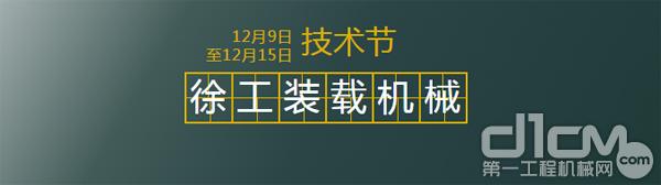 徐工<a href=http://product.d1cm.com/zhuangzaiji/ target=_blank>装载机</a>械技术节,12月9日至12月15日