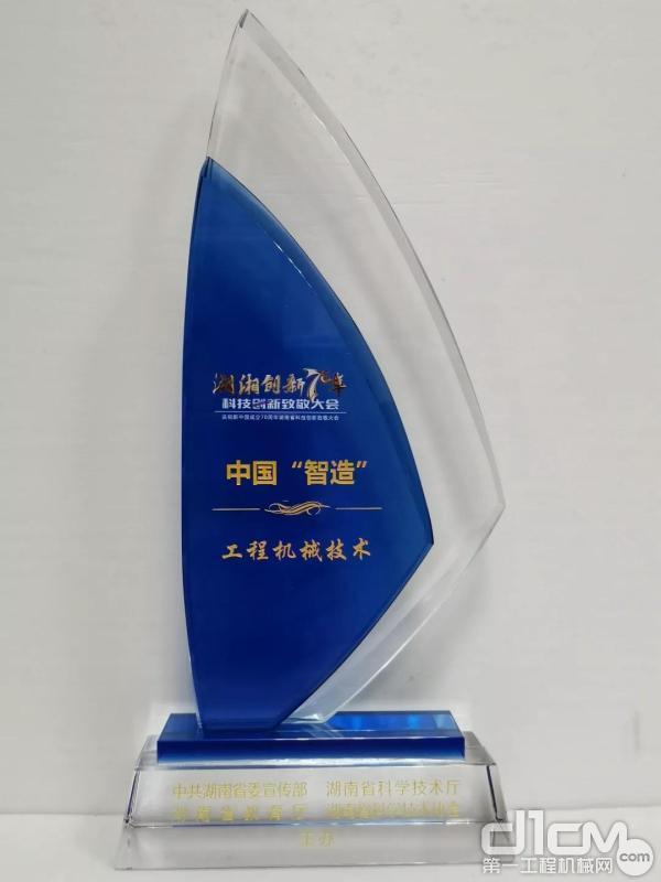 湖湘创新70周年—科技创新致敬大会奖杯
