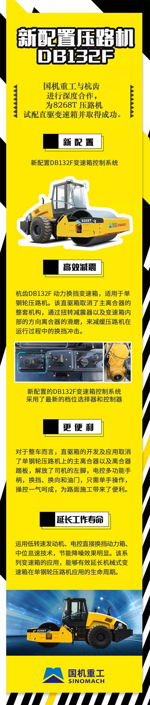 国机重工8268T压路机新配置杭齿DB132F动力换挡变速箱
