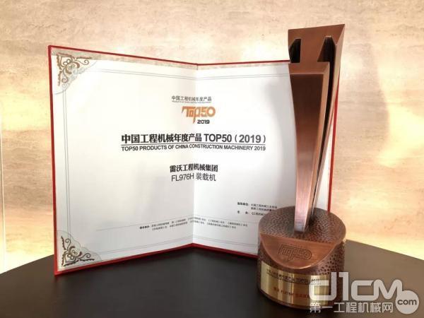 雷沃FL976H装载机斩获中国365bet体育年度产品TOP50大奖