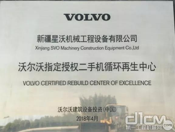 """新疆星沃被授予""""沃尔沃指定授权二手机循环再生中心"""""""