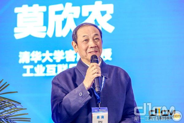 清华大学客座教授、工业互联网专家莫欣农发表主题为《中国工程机械健康发展之路》的演讲