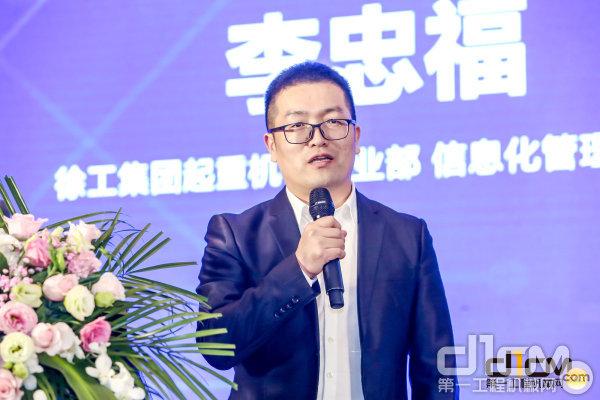 徐工集团起重机械事业部信息化管理部部长李忠福发表主题为《智能制造赋能工程机械行业高质量发展》的演讲