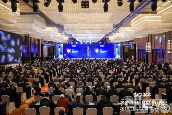 全國化工物流行業年會在蕪湖召開 中集瑞江大放異彩!